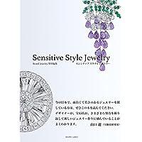 ブランドジュエリー特別編集 Sensitive Style Jewelry センシティブスタイルジュエリー