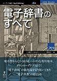 電子辞書のすべて (JEPA Books(NextPublish