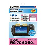 HAKUBA デジタルカメラ液晶保護フィルム 画面が濡れても見やすい親水タイプ RICOH WG-70 / 60 / 50 専用 DGFH-RWG70