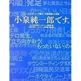 小泉純一郎です。―「らいおんはーと」で読む、小泉政権の5年間