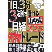 1日3分・3法則で儲ける山中式日経225先物トレード―毎年資産倍増、毎月連続黒字を狙え!