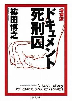 [篠田博之]の増補版 ドキュメント死刑囚 (ちくま文庫)