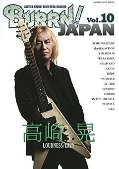 BURRN! JAPAN(バーン・ジャパン) Vol.10 (シンコー・ミュージックMOOK)