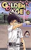 GOLDEN★AGE(12) (少年サンデーコミックス)