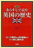 対訳 あらすじで読む英国の歴史―ローマ時代から20世紀までいっきに読める!
