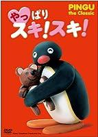 やっぱり スキスキ! PINGU the Classic [DVD]