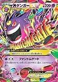 ポケモンカードXY MゲンガーEX/MマスターデッキビルドBOX(PMMMB)/シングルカード