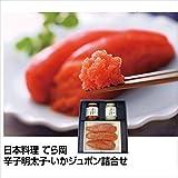 日本料理 てら岡 辛子明太子・いかジュポン詰合せ FG1270