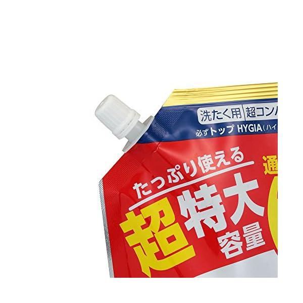 【大容量】トップ ハイジア 洗濯洗剤 液体 詰...の紹介画像3