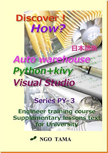 Auto warehouse Python+kivy Visual Studio  日本語版: Training materials for engineer Discover! How? (NGO TAMA)