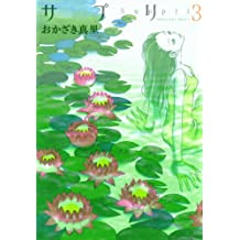 サプリ 3巻 (FEEL COMICS)
