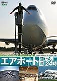 シンフォレストDVD エアポート図鑑・空港24時[成田国際空港オフィシャル]