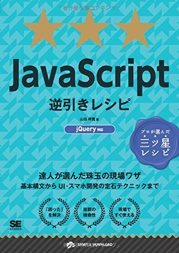JavaScript逆引きレシピ jQuery対応の詳細を見る