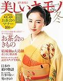 美しいキモノ 2011年 12月号 [雑誌] 画像