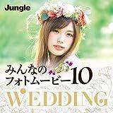 みんなのフォトムービー10 Wedding |ダウンロード版