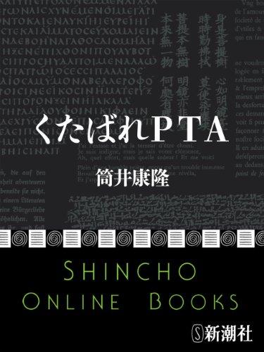 くたばれPTA(新潮文庫)