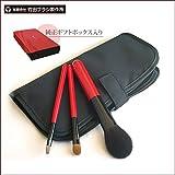 有限会社竹田ブラシ製作所の熊野化粧筆 特別3本セット (純正ギフトボックス入り)