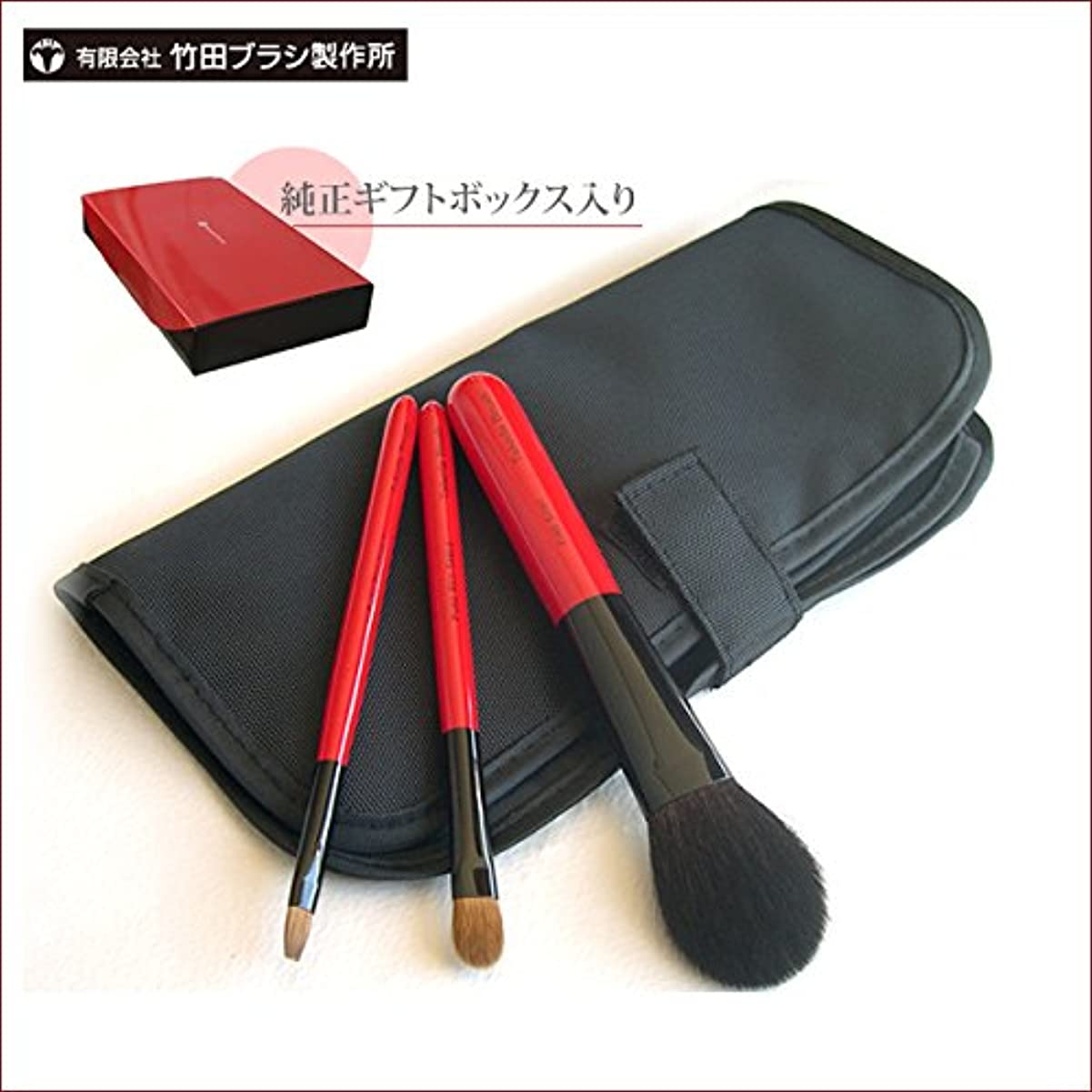 連想クレア分離有限会社竹田ブラシ製作所の熊野化粧筆 特別3本セット (純正ギフトボックス入り)