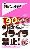 怒らない技術 Forest2545新書