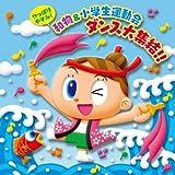 やっぱりキマル!和物&小学生運動会ダンス大集結!!