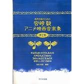 男声合唱のための 宮崎駿 アニメ映画音楽集 第2集