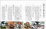 からだにおいしい魚の便利帳 (便利帳シリーズ) 画像