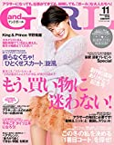 and GIRL(アンドガール) 2018年11月号