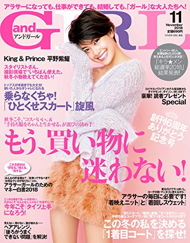 and GIRL(アンドガール) 2018年11月号...