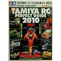 タミヤRCパーフェクトガイド 2010―オフィシャルガイドブック (Gakken Mook)