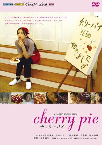 チェリーパイ [DVD]の詳細を見る