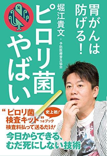 ピロリ菌やばい ([テキスト])