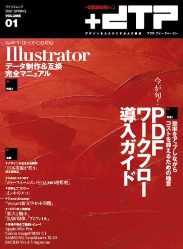 +dtp volume 01—+designing (MYCOMムック)