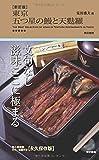 新訂版 東京五つ星の鰻と天麩羅