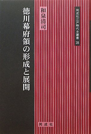 徳川幕府領の形成と展開 (同成社江戸時代史叢書 28)