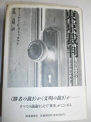 東京裁判―もう一つのニュルンベルクの詳細を見る