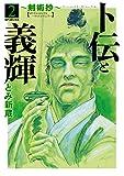 卜伝と義輝~剣術抄~ (2) (SPコミックス)