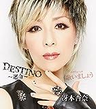 DESTINO〜運命〜