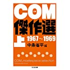 COM傑作選 上 1967~1969 (ちくま文庫)