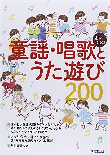 思い出の 童謡唱歌とうた遊び200