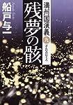 残夢の骸 満州国演義九 (新潮文庫)