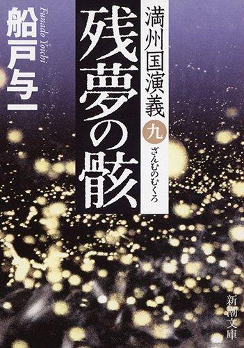 残夢の骸 満州国演義九 (新潮文庫)の詳細を見る