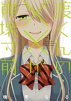 [鳴見なる]の渡くんの××が崩壊寸前(1) (ヤングマガジンコミックス)
