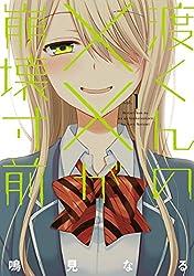 渡くんの××が崩壊寸前(1) (ヤングマガジンコミックス)