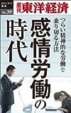 感情労働の時代 ?つらい精神的な労働を乗り切る方法?―週刊東洋経済eビジネス新書No.39