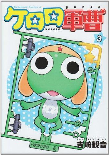 ケロロ軍曹 (3) (角川コミックス・エース)の詳細を見る