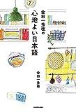 金田一秀穂の心地よい日本語