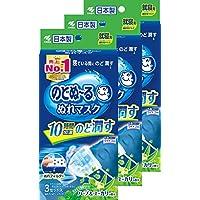 【まとめ買い】のどぬ~るぬれマスク 就寝用 ハーブ&ユーカリの香り 3セット ×3個