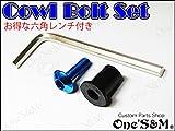 O3-31 青 M5 カウリングボルト 六角レンチ付き