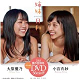 大原&小宮DVD付録