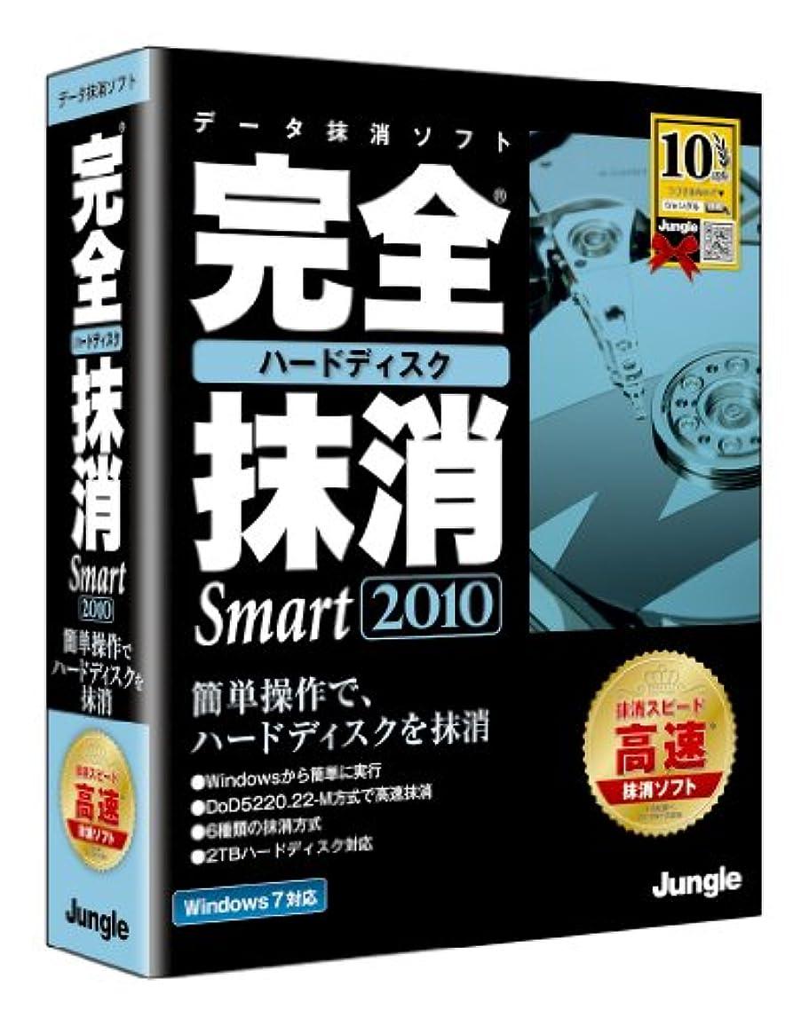 完全ハードディスク抹消Smart2010